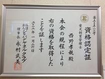 shikaku001.JPGのサムネイル画像